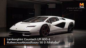 Lamborghini Countach LPI 800-4 ฉลอง 5 คืนชีพความมหัศจรรย์ในรอบ 50 ปี