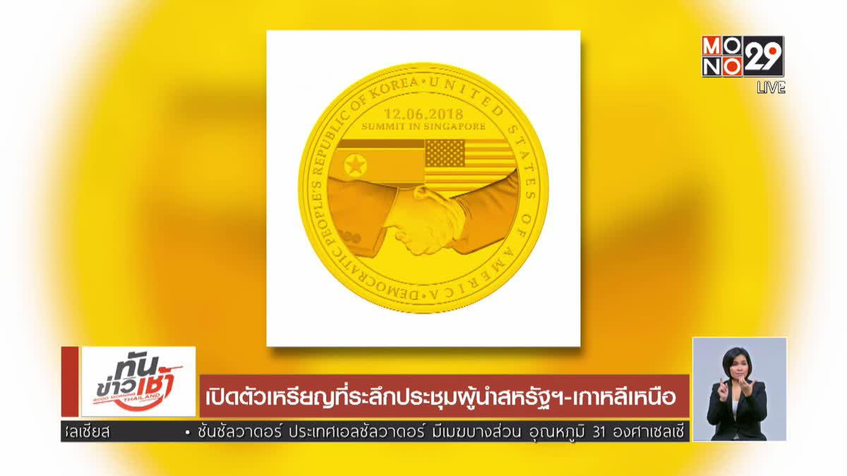เปิดตัวเหรียญที่ระลึกประชุมผู้นำสหรัฐฯ-เกาหลีเหนือ