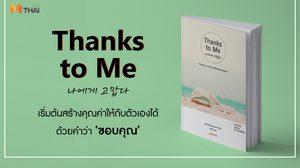 Thanks to Me : อย่าให้โลกแย่งตัวตนของคุณไป เริ่มต้นสร้างคุณค่าให้กับตัวเองได้ ด้วยคำว่า 'ขอบคุณ'