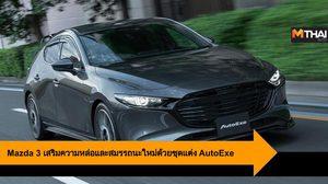 Mazda 3 เสริมความหล่อและสมรรถนะใหม่ด้วยชุดแต่ง AutoExe