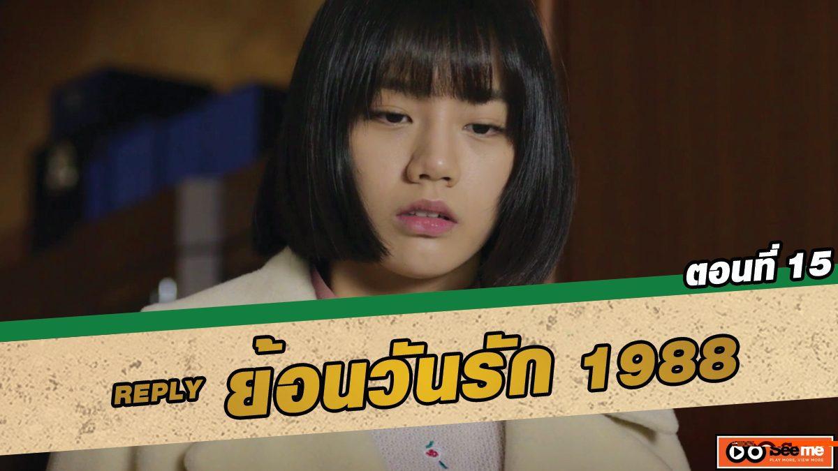 ย้อนวันรัก 1988 (Reply 1988) ตอนที่ 15 แท็กที่น่าเป็นห่วงของต็อกซอน [THAI SUB]