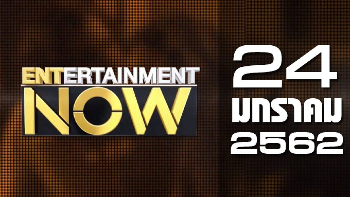 Entertainment Now Break 1 24-01-62
