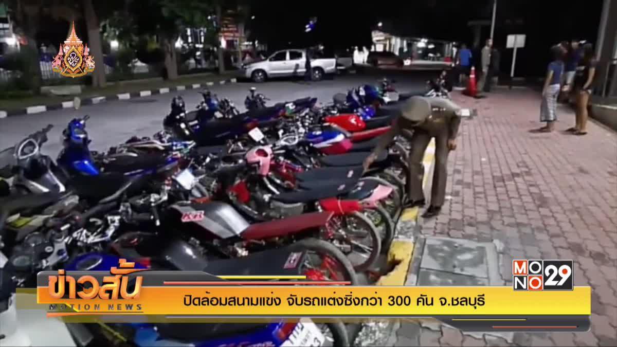 ปิดล้อมสนามแข่งจับรถแต่งซิ่งกว่า300คันจ.ชลบุรี