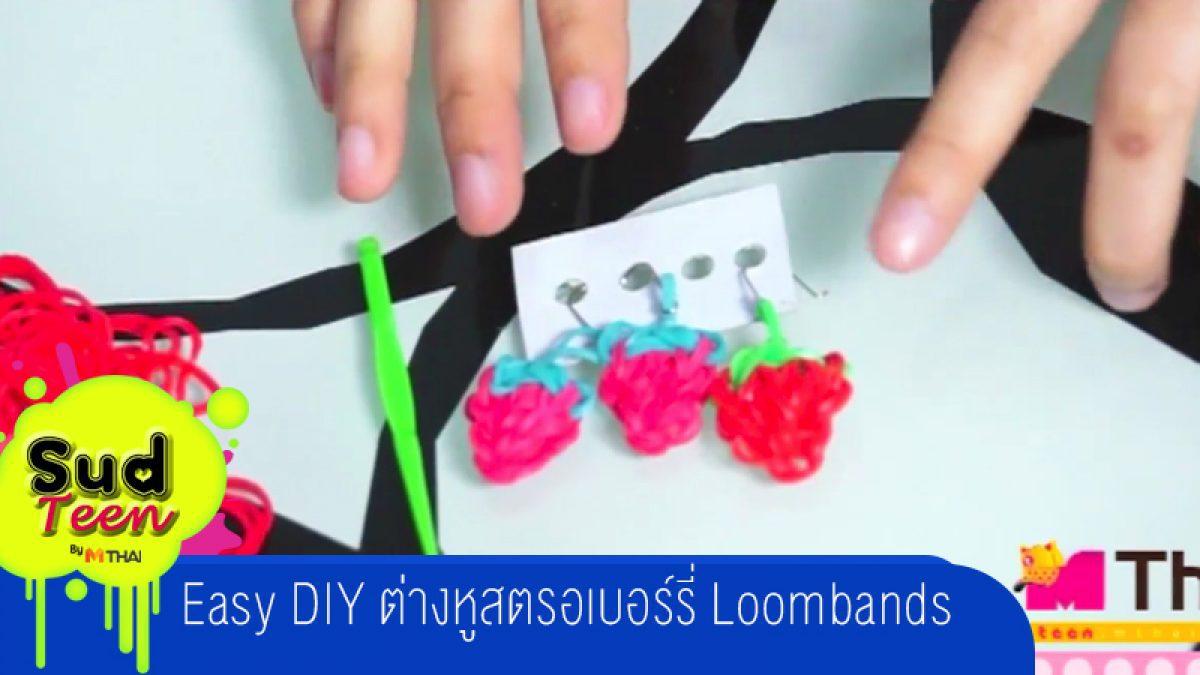 Easy DIY ต่างหูสตรอเบอร์รี่ Loombands by TeenMthai