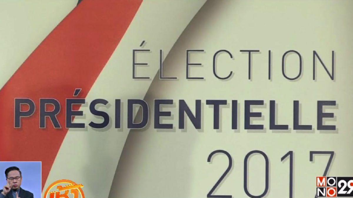 ฝรั่งเศสเริ่มนับคะแนนเลือกตั้ง ปธน. รอบแรก