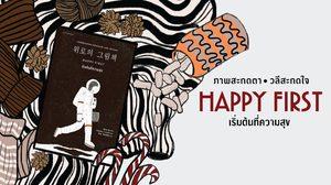 Happy First เริ่มต้นที่ความสุข – ภาพสะกดตา วลีสะกดใจ