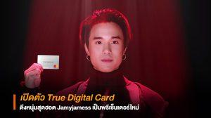 เปิดตัว True Digital Card พลังดิจิทัลในมือคุณ ดึงหนุ่มสุดฮอต Jamyjamess เป็นพรีเซ็นเตอร์ใหม่
