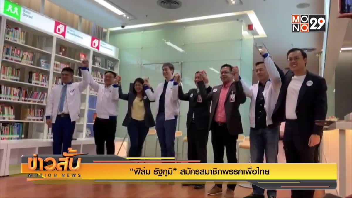 """""""ฟิล์ม รัฐภูมิ"""" สมัครสมาชิกพรรคเพื่อไทย"""