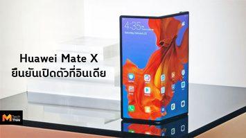 Huawei Mate X สมาร์ทโฟนหน้าจอพับได้ พร้อมเปิดตัวที่อินเดียปีนี้