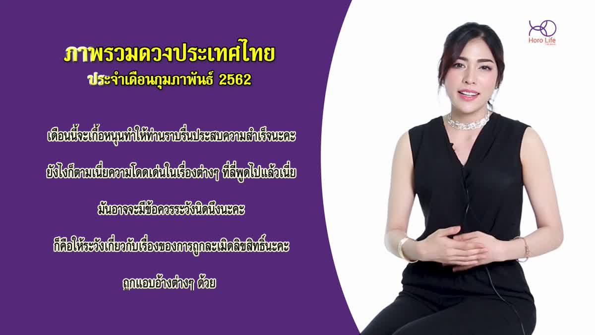 ภาพรวมดวงชะตาเมือง / ประเทศไทย ประจำเดือนกุมภาพันธ์ 2562