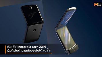 เปิดตัว Motorola razr มือถือฝาพับในตำนาน สู่มือถือจอพับสุดล้ำ