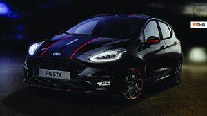 Ford Fiesta 2019 เพิ่มความน่าสนใจด้วยสติ๊กเกอร์ชุดแต่ง ST-Line Edition