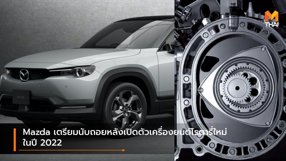 Mazda เตรียมนับถอยหลังเปิดตัวเครื่องยนต์โรตารี่ใหม่ในปี 2022