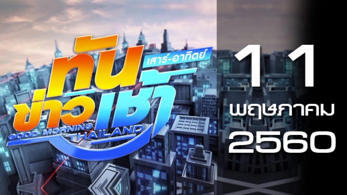 ทันข่าวเช้า Good Morning Thailand 11-05-60