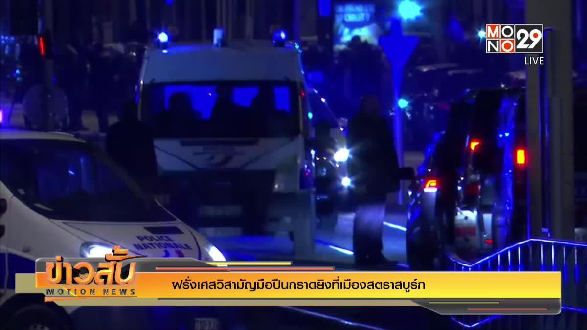 ฝรั่งเศสวิสามัญมือปืนกราดยิงที่เมืองเมืองสตราสบูร์ก