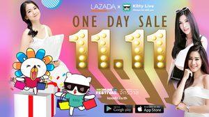 Kitty Live จับมือกับ Lazada ถ่ายทอดสดเปิดเกมอีคอมเมิร์ซรูปแบบใหม่ ใน เทศกาล 11-11 ช้อปทะลุจักรวาล 2017