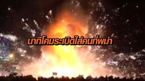 (ชมคลิป) นาทีระทึก 'โคมลอยยักษ์พม่า' ระเบิดร่วงใส่คนบาดเจ็บเพียบ