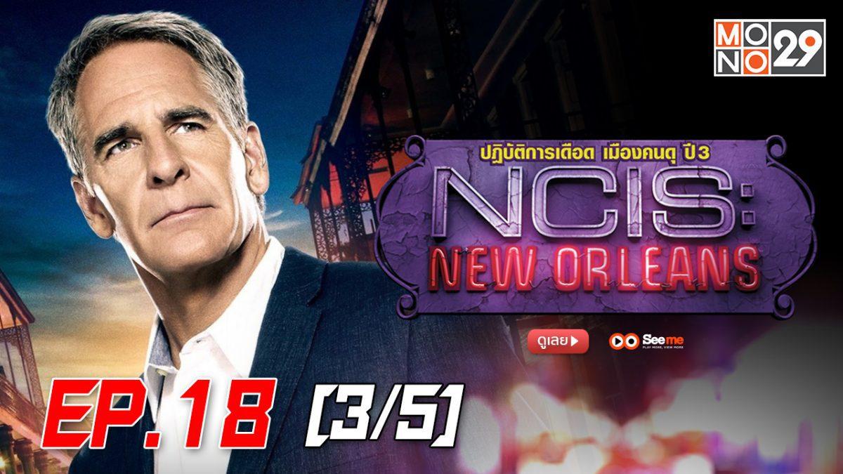 NCIS New Orleans ปฏิบัติการเดือด เมืองคนดุ ปี 3 EP.18 [3/5]