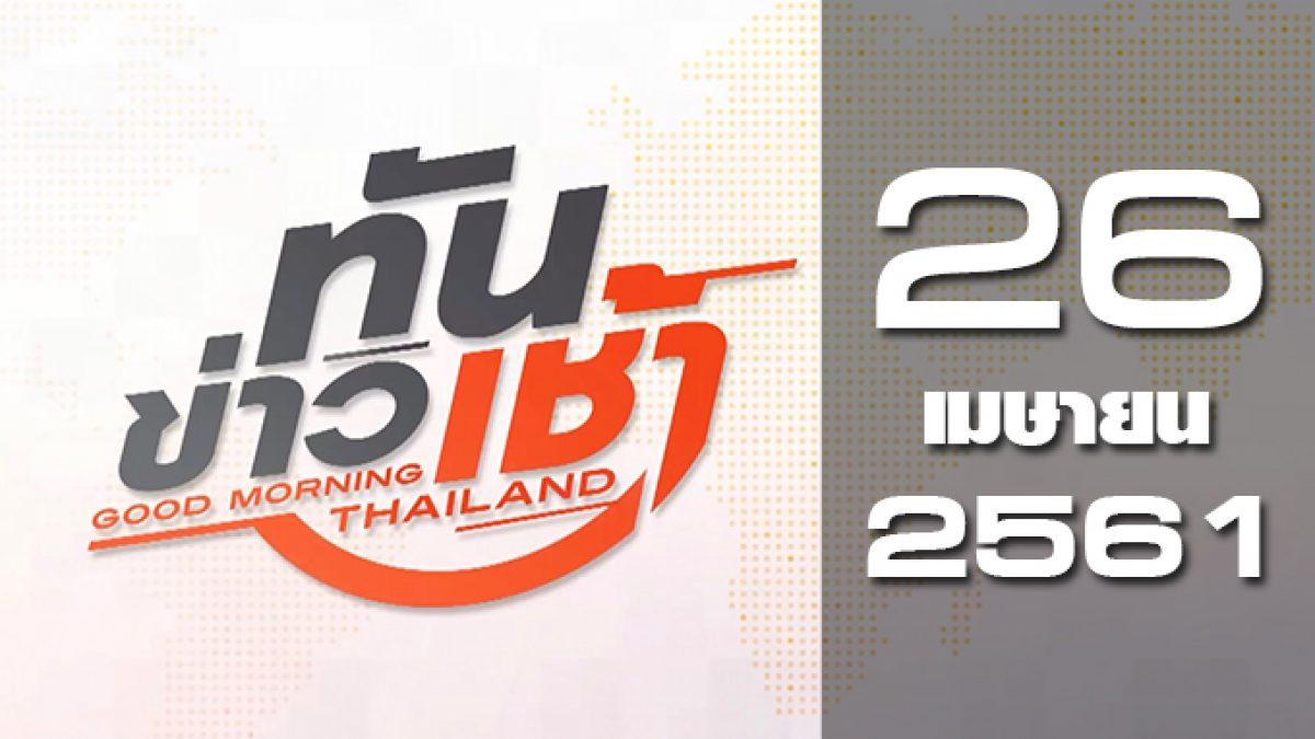 ทันข่าวเช้า Good Morning Thailand 26-04-61