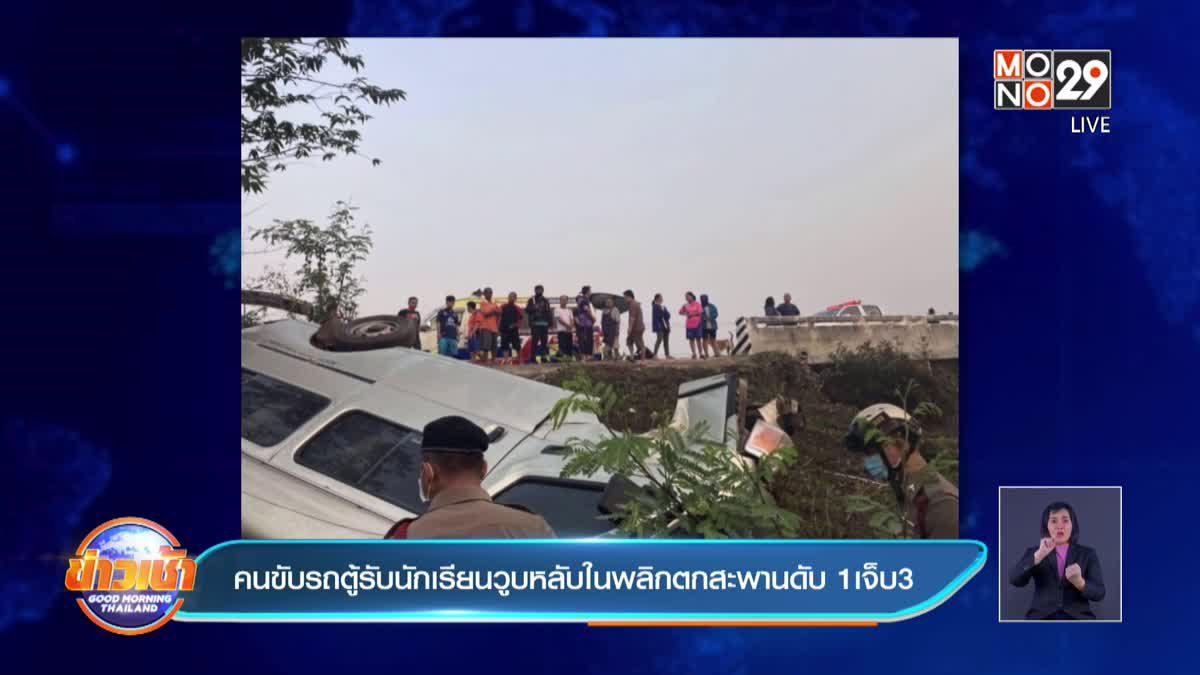 คนขับรถตู้รับนักเรียนวูบหลับในพลิกตกสะพานดับ 1เจ็บ3