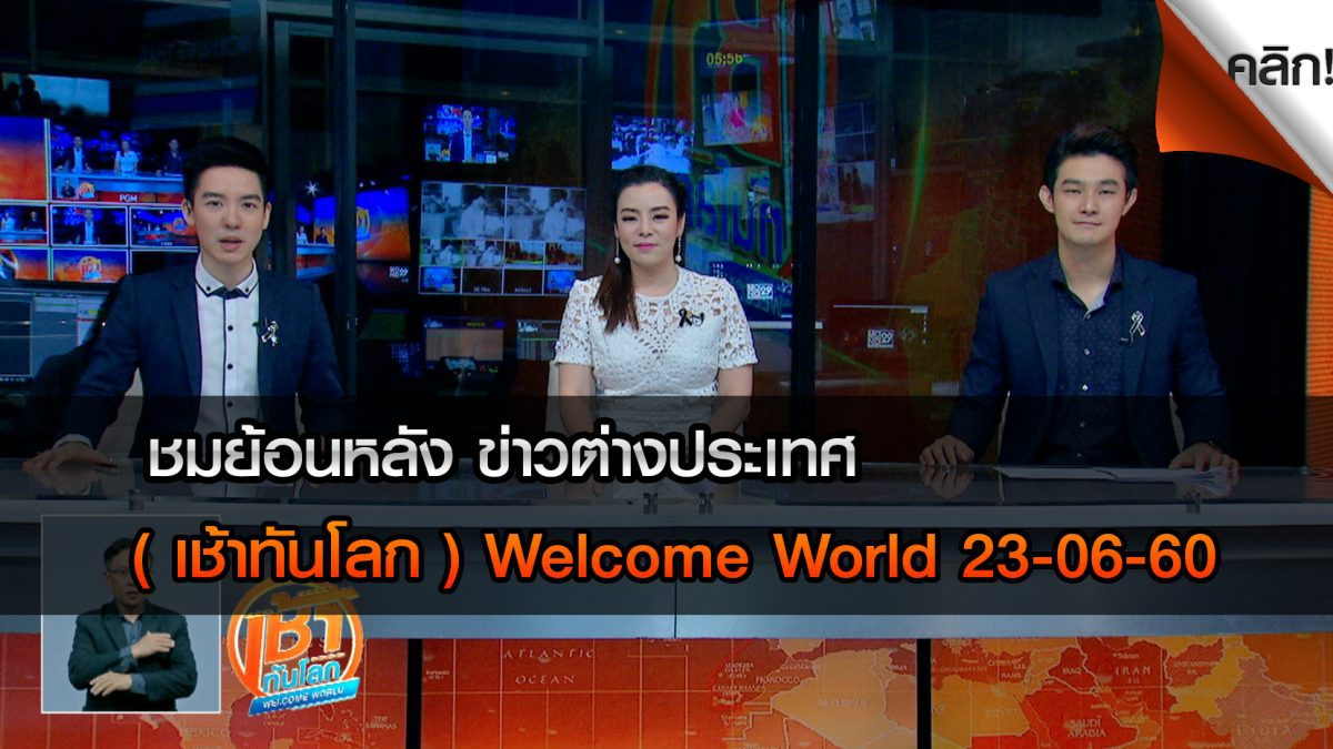 เช้าทันโลก Welcome World 23-06-60