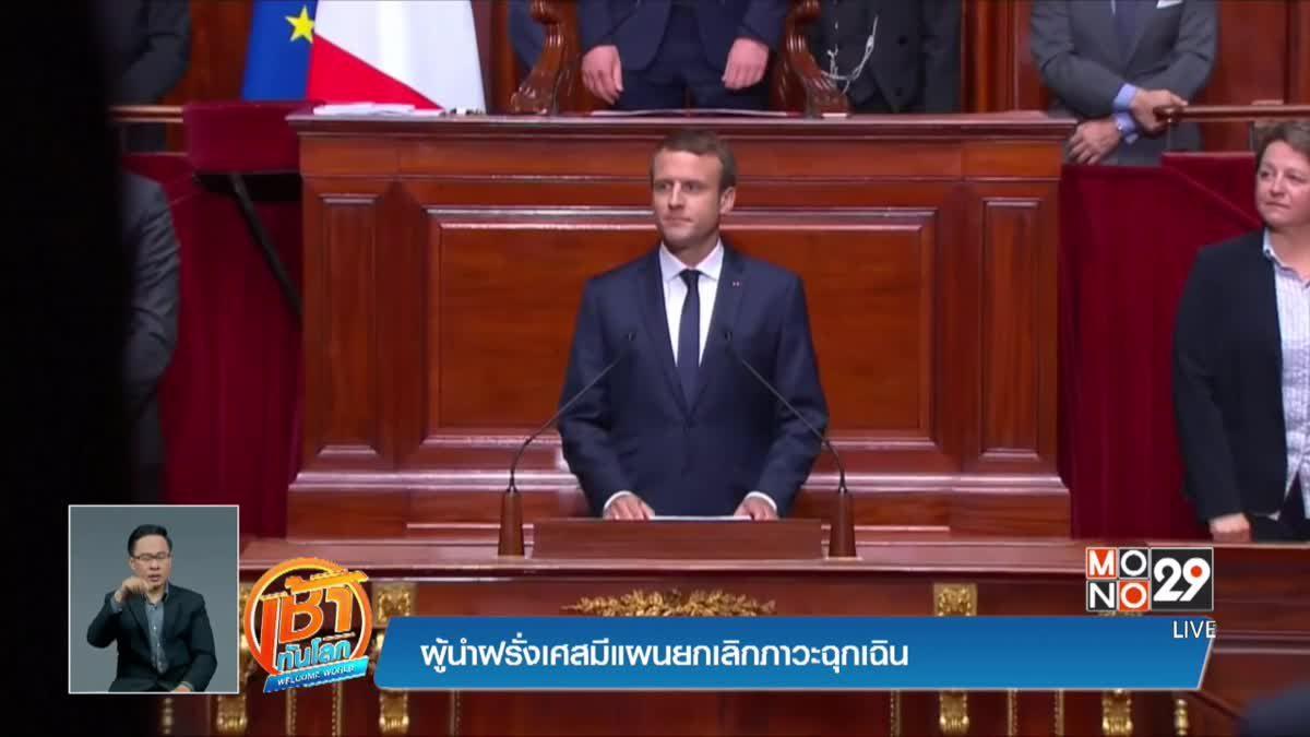 ผู้นำฝรั่งเศสมีแผนยกเลิกภาวะฉุกเฉินในฤดูใบไม้ร่วง