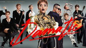"""ก้าวที่ยิ่งใหญ่ของ ดา เอ็นโดรฟิน กับ """"DAMATIC"""" อัลบั้มที่ 'ปั้น' เอง!!"""