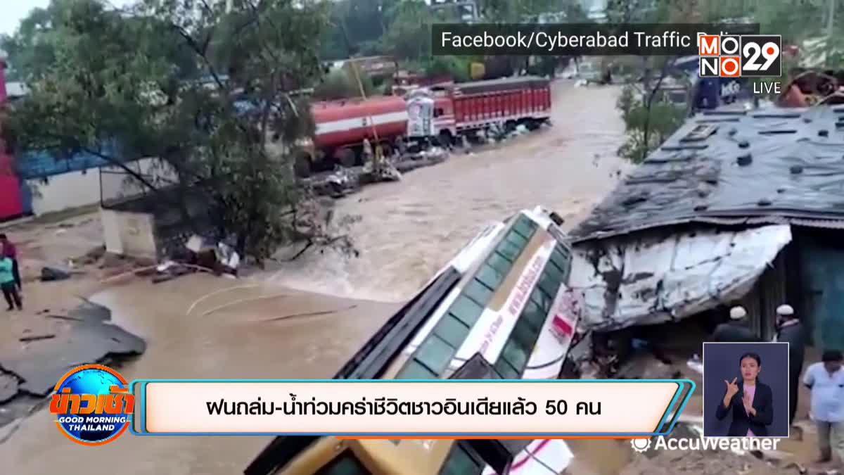 ฝนถล่ม-น้ำท่วมคร่าชีวิตชาวอินเดียแล้ว 50 คน
