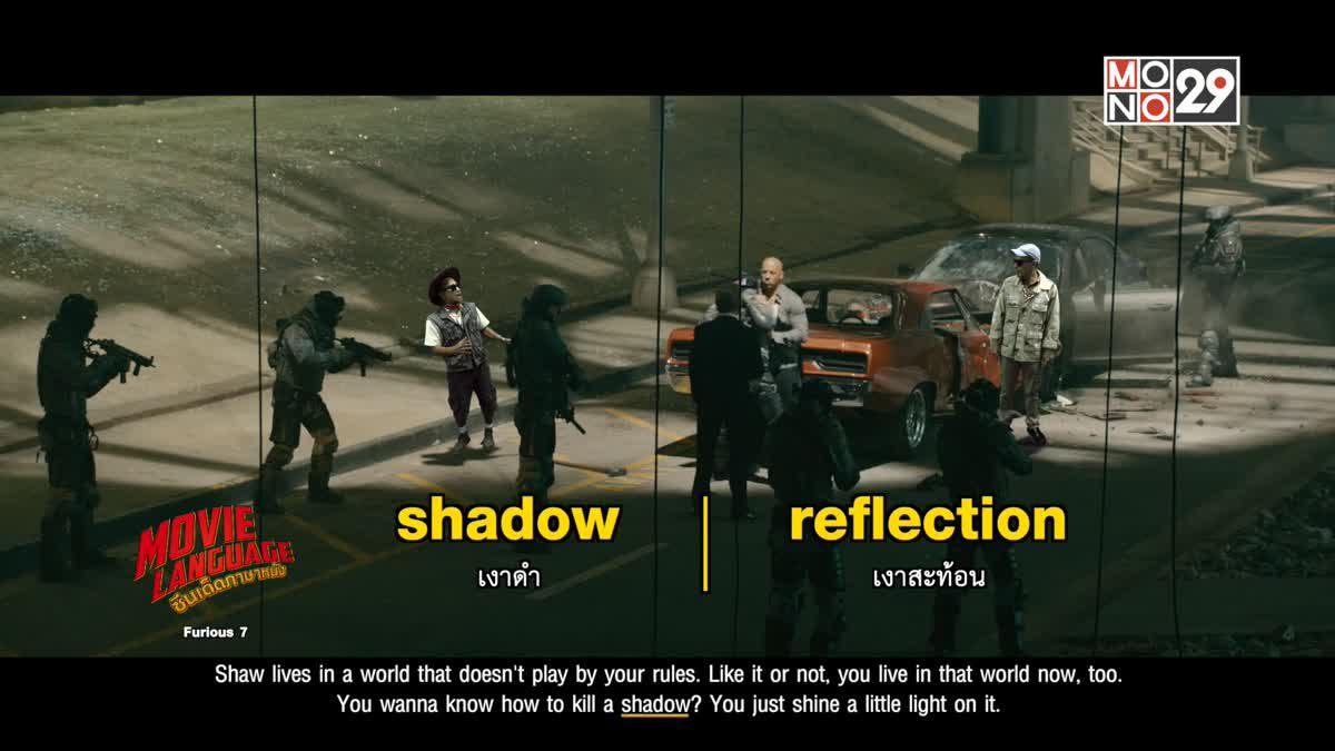 Movie Language ซีนเด็ดภาษาหนัง Fast and Furious 7 เร็ว…แรง ทะลุนรก 7