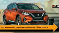 2020 Nissan Murano จ่อลงตลาดครอสโอเวอร์อเมริกา เริ่ม 9.61 เเสนบาท