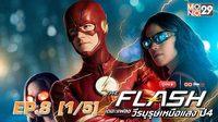 The Flash เดอะ แฟลช วีรบุรุษเหนือแสง ปี 4 EP.8