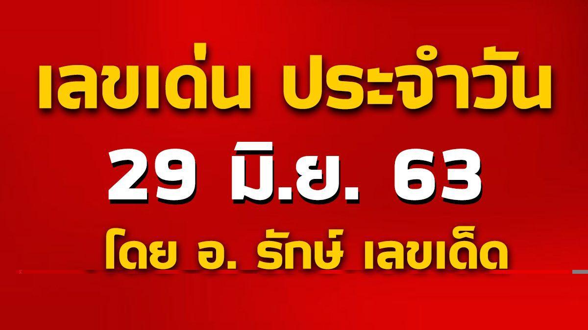 เลขเด่นประจำวันที่ 29 มิ.ย. 63 กับ อ.รักษ์ เลขเด็ด