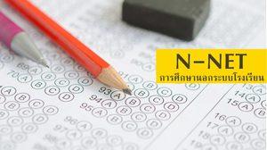 เช็คตารางสอบ N-NET การศึกษานอกระบบโรงเรียน ปีการศึกษา 2562