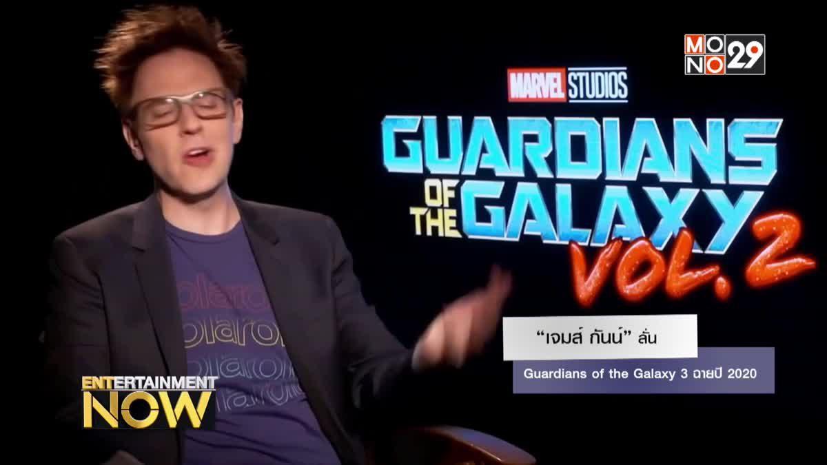 """""""เจมส์ กันน์"""" ลั่น Guardians of the Galaxy 3 ฉายปี 2020"""