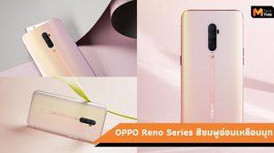 OPPO Reno Series เปิดตัว สีใหม่ Sunset Rose รุ่น Limited Edition