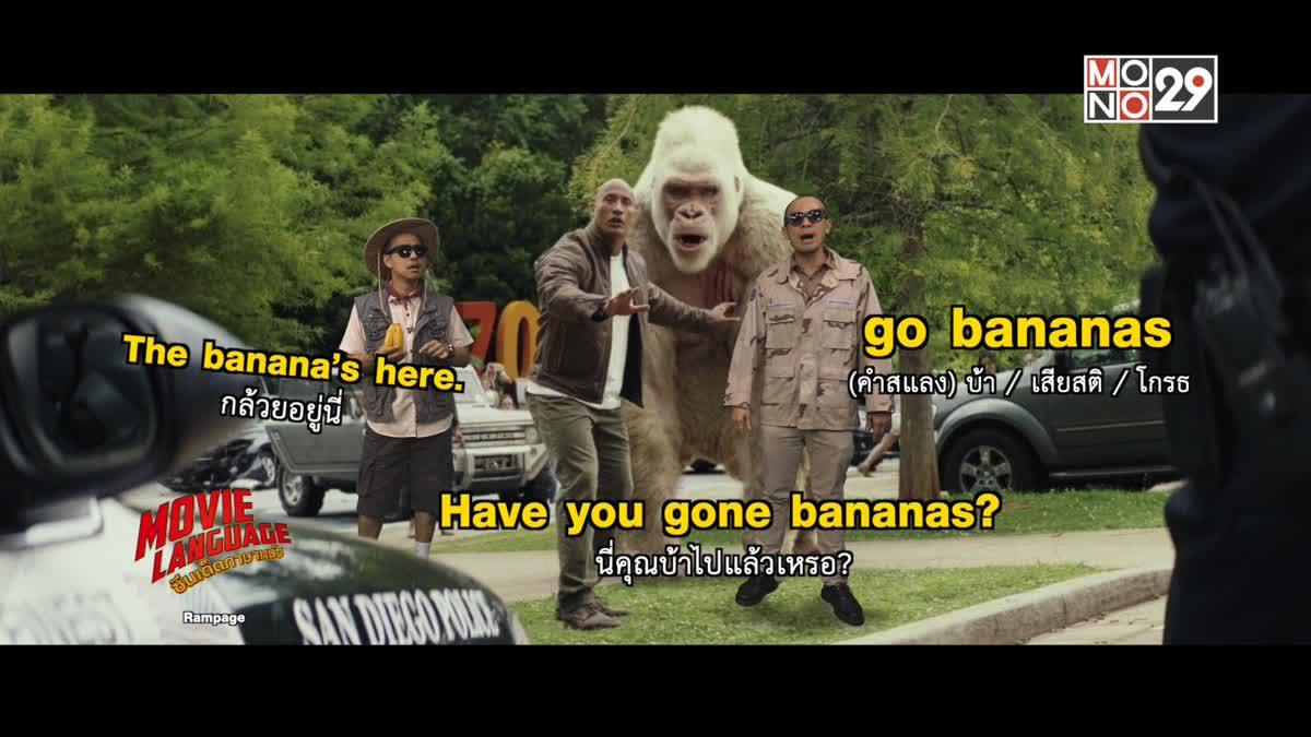Movie Language ซีนเด็ดภาษาหนัง จากภาพยนตร์เรื่อง Rampage