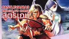 สูตรเกม CASTLEVANIA 3 DRACULA'S CURSE [FC]