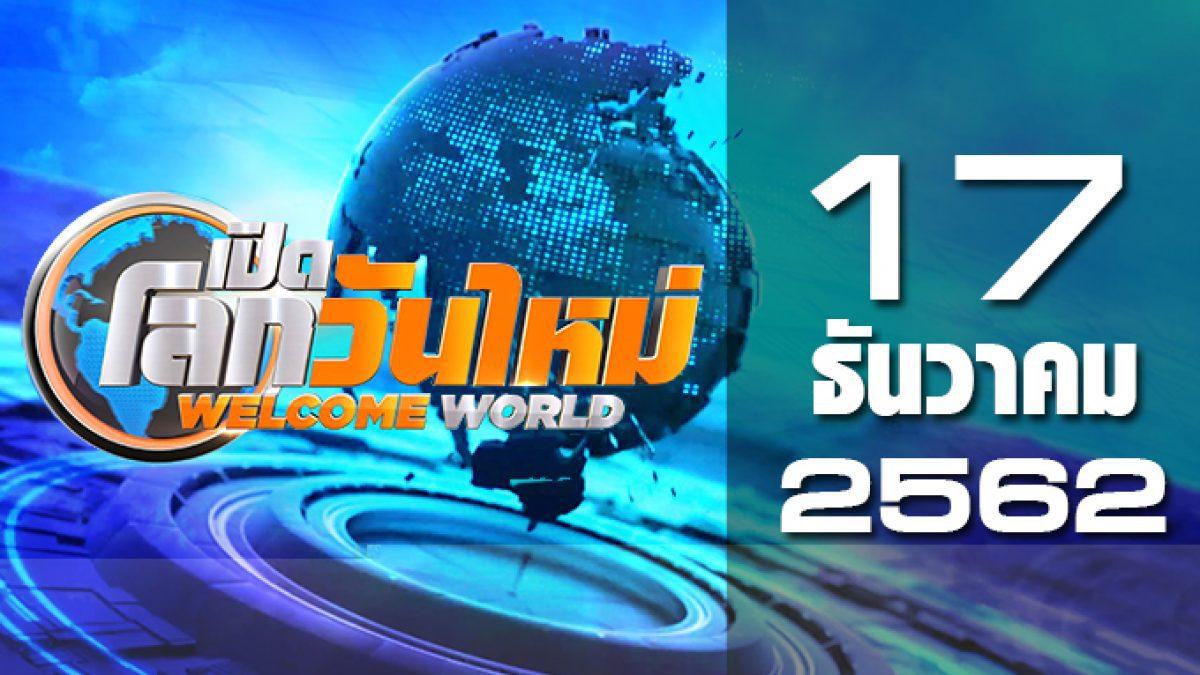 เปิดโลกวันใหม่ Welcome World 17-12-62