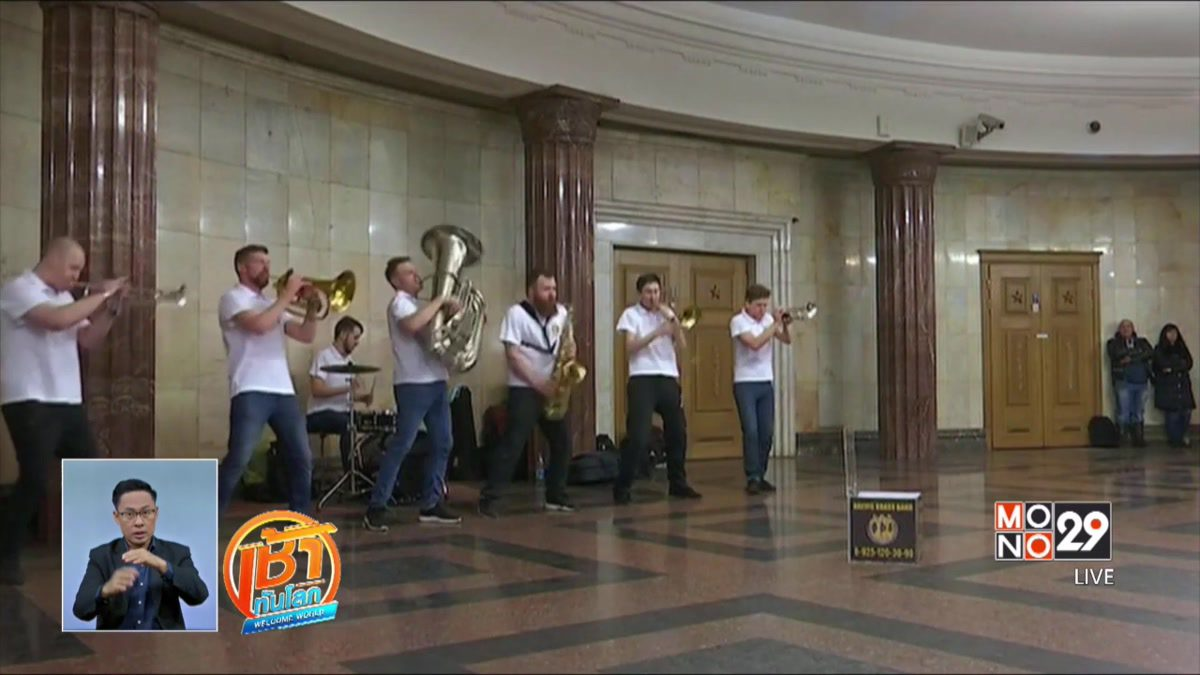 รัสเซียจัดแสดงดนตรีในสถานีรถไฟฟ้าใต้ดิน