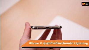iPhone 11 รุ่นสุดท้าย มาพร้อมกับพอร์ต USB-C ใช้ภายในปี 2020