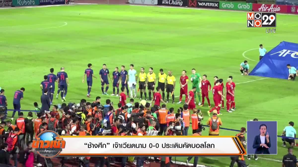 """""""ช้างศึก"""" เจ๊าเวียดนาม 0-0 ประเดิมคัดบอลโลก"""