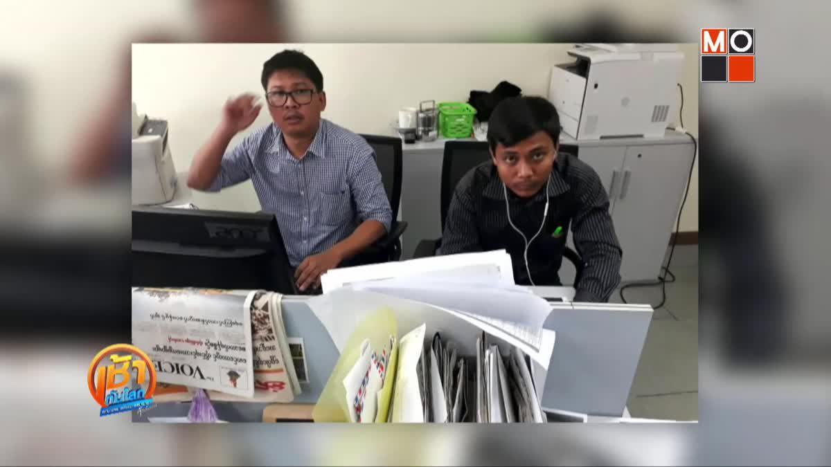 """นักข่าวรายงานประเด็น """"โรฮีนจา"""" ถูกดำเนินคดี"""