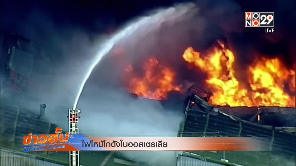 ไฟไหม้โกดังในออสเตรเลีย