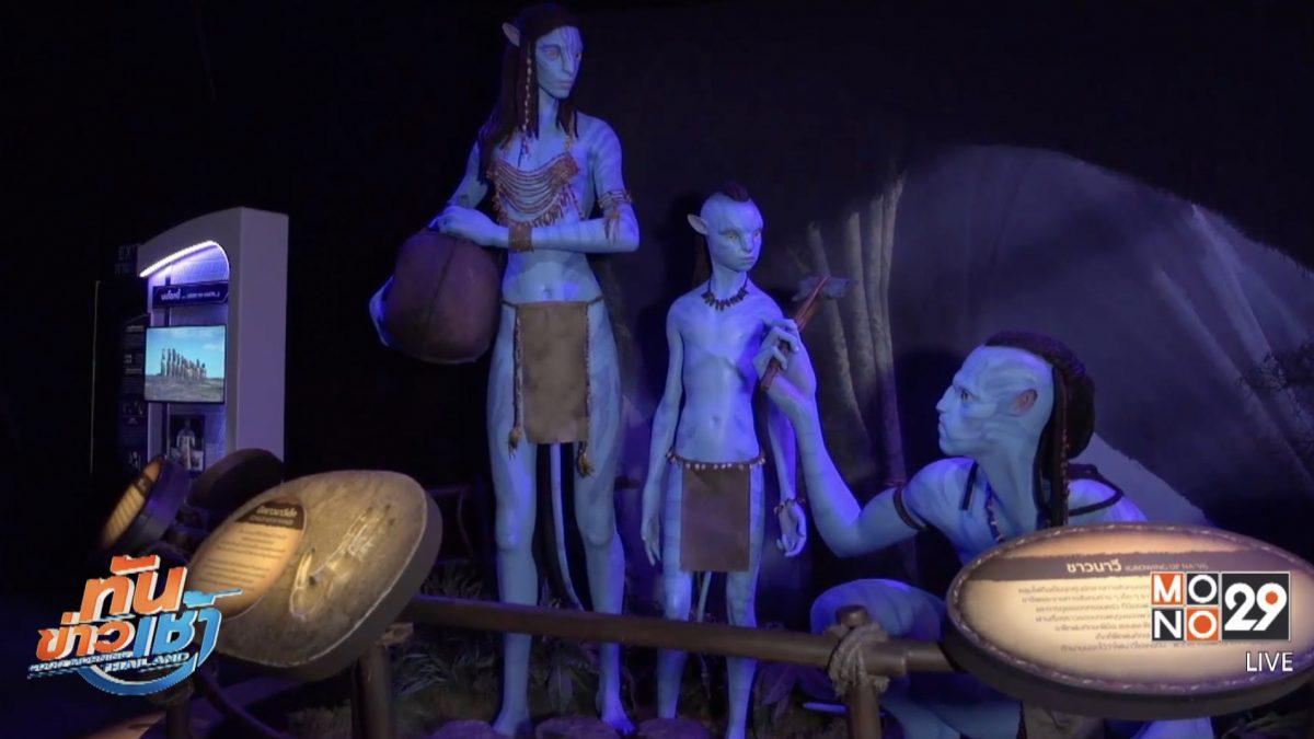 เปิดประสบการณ์สุดล้ำกับ AVATAR : Discover Pandora