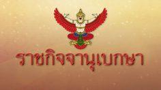 โปรดเกล้าฯ แต่งตั้ง 18 ข้าราชการกระทรวงมหาดไทย ดำรงตำแหน่งบริหารระดับสูง