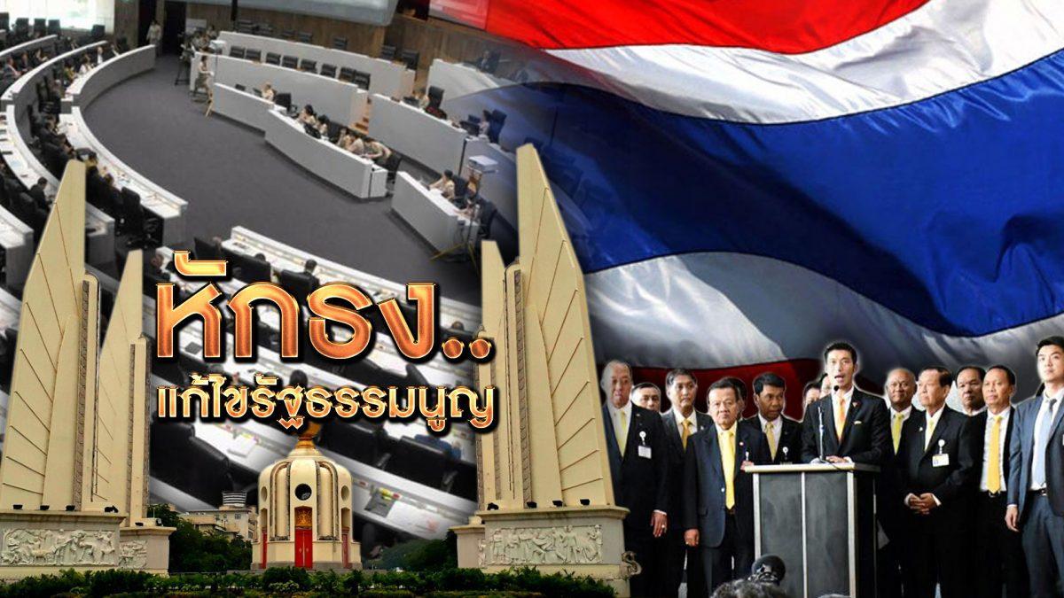 หักธงแก้ไขรัฐธรรมนูญ 02-10-62