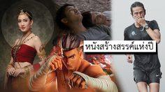 นาคี ๒ นำทัพหนังไทยรับรางวัลสุดยอดวัฒนธรรมสร้างสรรค์แห่งปี จากกระทรวงวัฒนธรรม