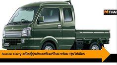 Suzuki Carry สเป็คญี่ปุ่นอัพเดตฟีเจอร์ใหม่ พร้อม3รุ่น(10รุ่นย่อย)ให้เลือก