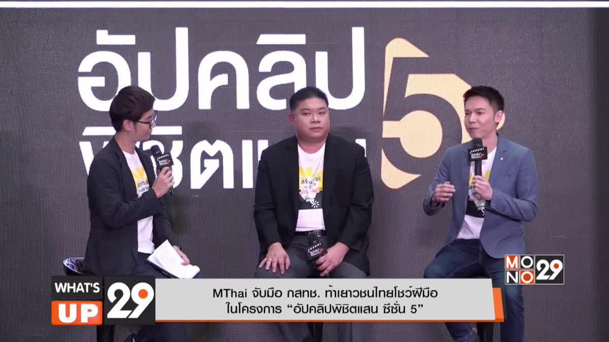 """MThai จับมือ กสทช. ท้าเยาวชนไทยโชว์ฝีมือในโครงการ """"อัปคลิปพิชิตแสน ซีซั่น 5"""""""