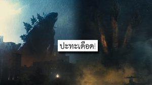 ผงาดอย่างยิ่งใหญ่! พบการต่อสู้ของเหล่ามอนสเตอร์ยักษ์ ในตัวอย่างล่าสุด Godzilla: King of the Monsters